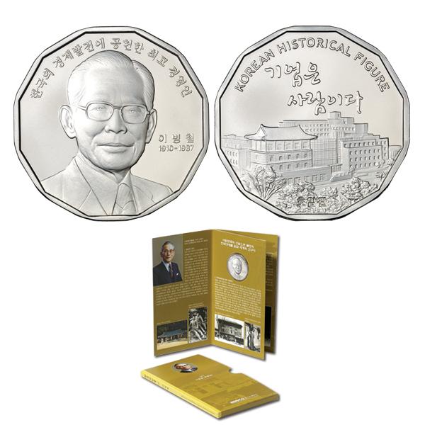 한국조폐공사 한국의 인물 100인 시리즈(19차) 이병철 - 율곡 이이