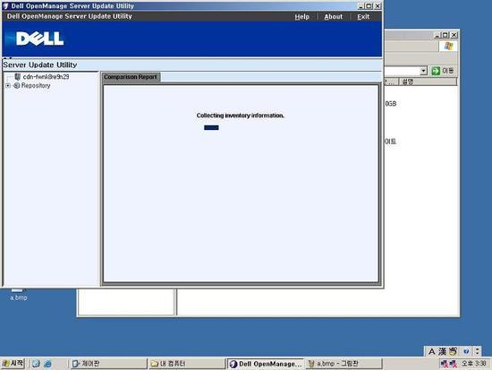 SUU(Dell Server Update Utility) : 네이버 블로그