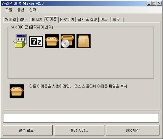 7-ZIP SFX Maker 로 자동설치 파일 만들기 : 네이버 블로그