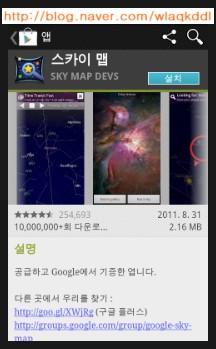 앱리뷰] 별 헤는 밤 - 스카이 맵(SKY MAP DEVS) : 네이버 on star map, earth map, people map, night map, ski map, blue map, tv map, smoke map, love map, silver map, flower map, apple map,