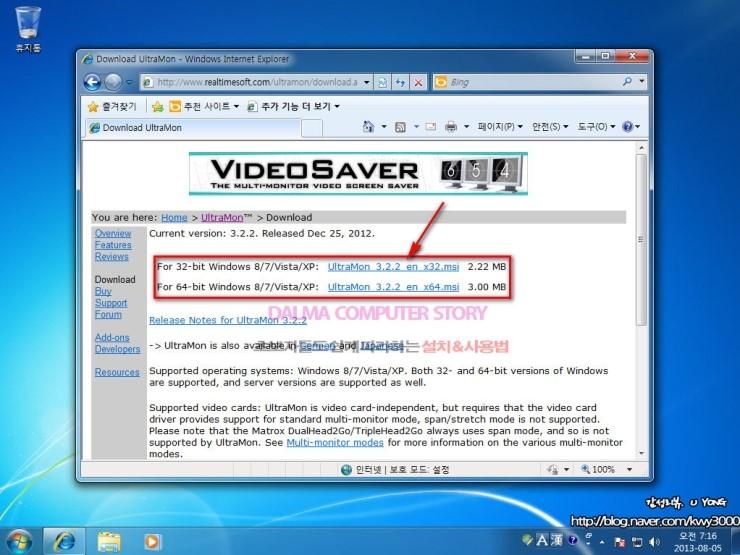 듀얼모니터 프로그램 UltraMon 설치 및 사용법 : 네이버 블로그