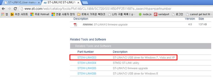 ST-LINK/V2] download 방법 : 네이버 블로그