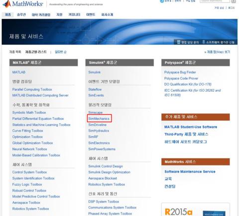 MATLAB Simulink & SolidWorks 연동방법 (SimMechanics