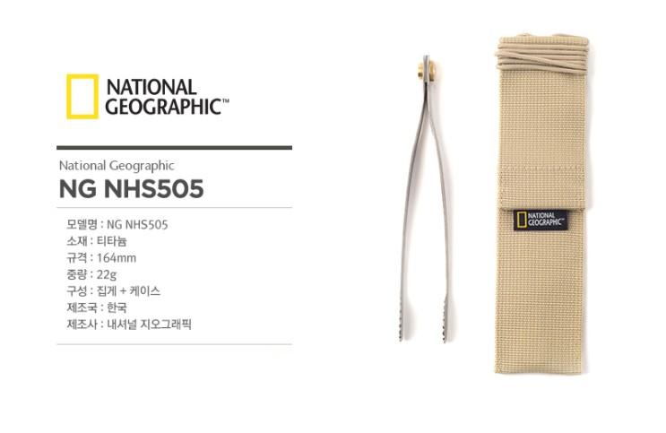 (구입예정) 내셔널지오그래픽 티타늄 집게 NG NHS505