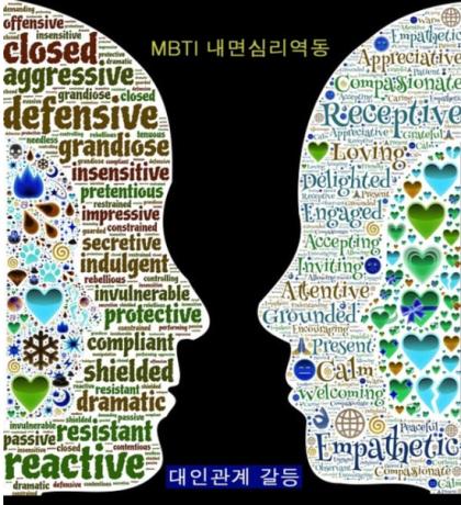 가족관계 갈등과 해소(ESTJ와 ESTP) : 네이버 블로그