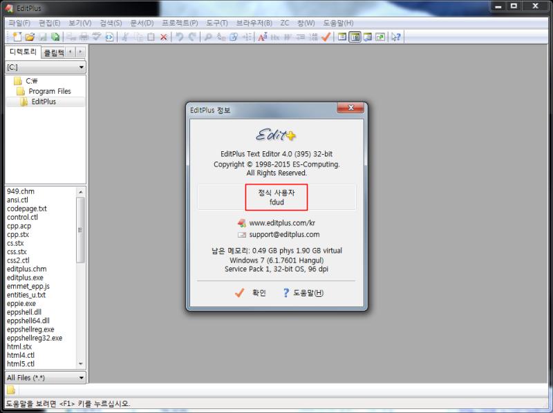 editplus 4.3 serial key