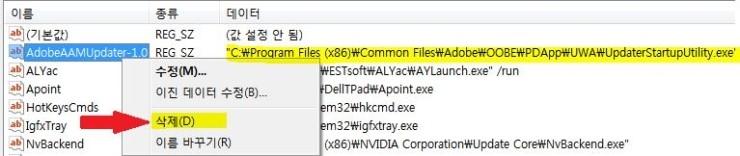Win7] 쓸데없는 시작프로그램 구동되지 않게 msconfig, regedit로 해결