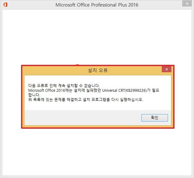 MS Office 2016 Install 오류 - Universal CRT(KB2999226) 해결하기 ...