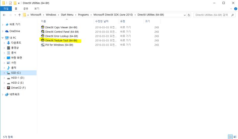 DirectX 11] DDS 파일 생성, 수정 두가지 방법 : 네이버 블로그