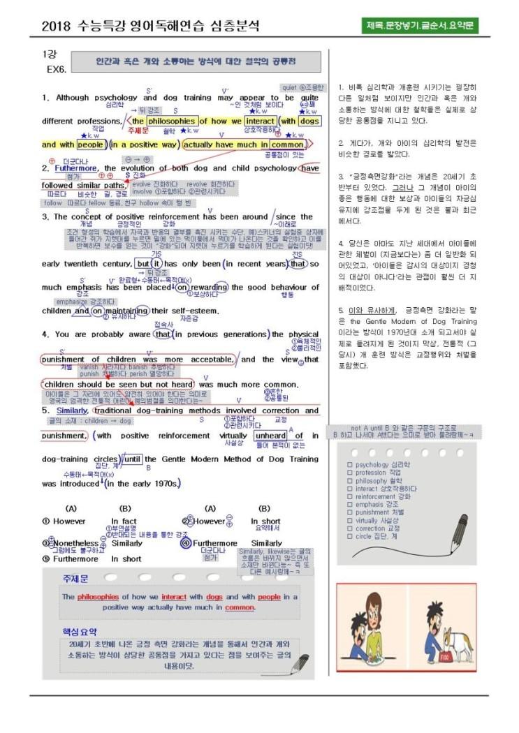 """2018 Ebs ̈˜ëŠ¥íŠ¹ê°• ̘ì–´ë…해연습 ̋¬ì¸µë¶""""석 Ë° ˳€í˜• ˬ¸ìœ ̘ì–´ê³µë¶€ ͘¼ìží•˜ê¸° 1강 Ex6 ˄¤ì´ë²"""" ˸""""로그"""