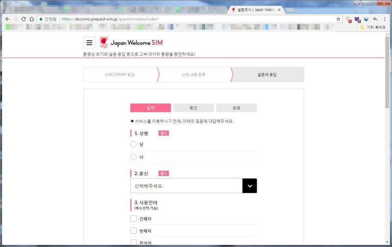 일본 무료 유심 2탄 - Japan Welcome SIM : 네이버 블로그