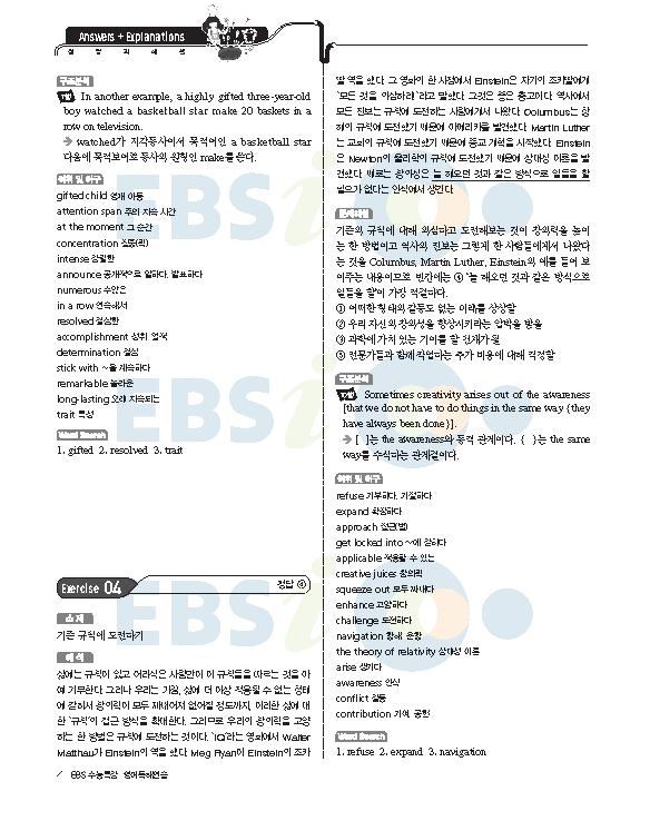 """2019 Ebs수능특강 ̘ë… ̘ì–´ë…해연습 ˋµì§€ ̂¬ì§""""파일 Ì""""반부 ˄¤ì´ë²"""" ˸""""로그"""