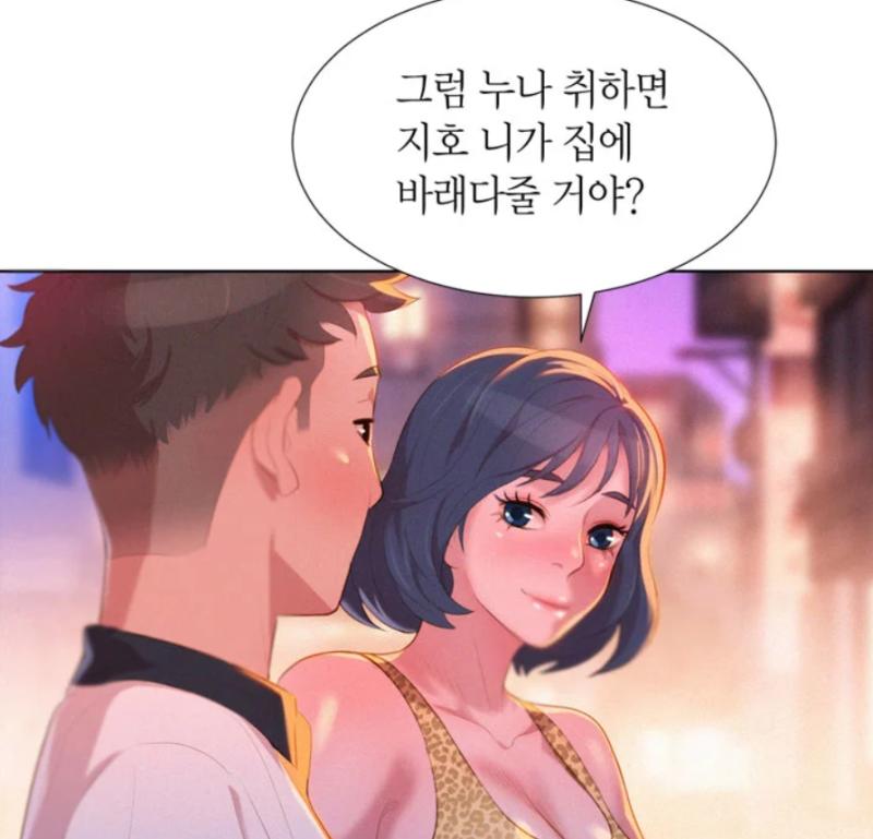 무료웹툰 동네누나