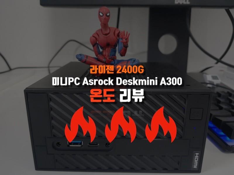 라이젠 2400G 미니PC Asrock Deskmini A300 온도 리뷰 : 네이버 블로그