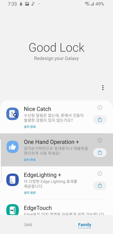 삼성 굿락 2019 리뷰 & 사용법 (Good Lock 2019) : 네이버 블로그
